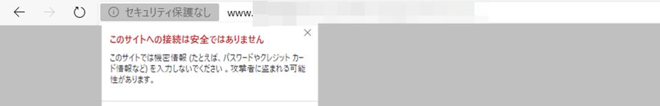 レンタルサーバー 非SSL