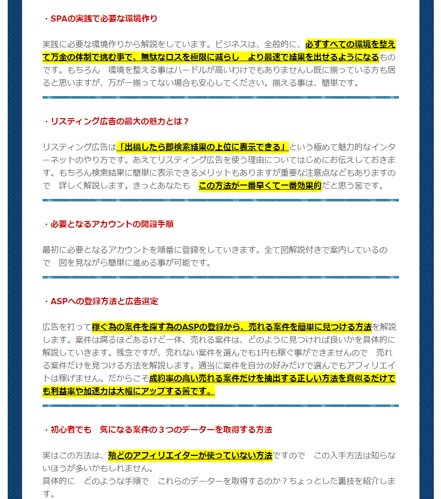 SPA speed puzzle affiliate 初心者