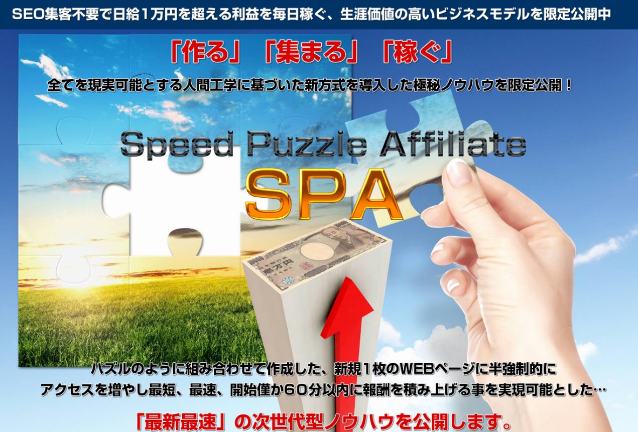 SPA Speed Puzzle Affiliate