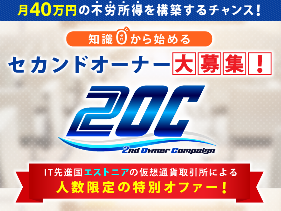 2nd owner campaign 表紙