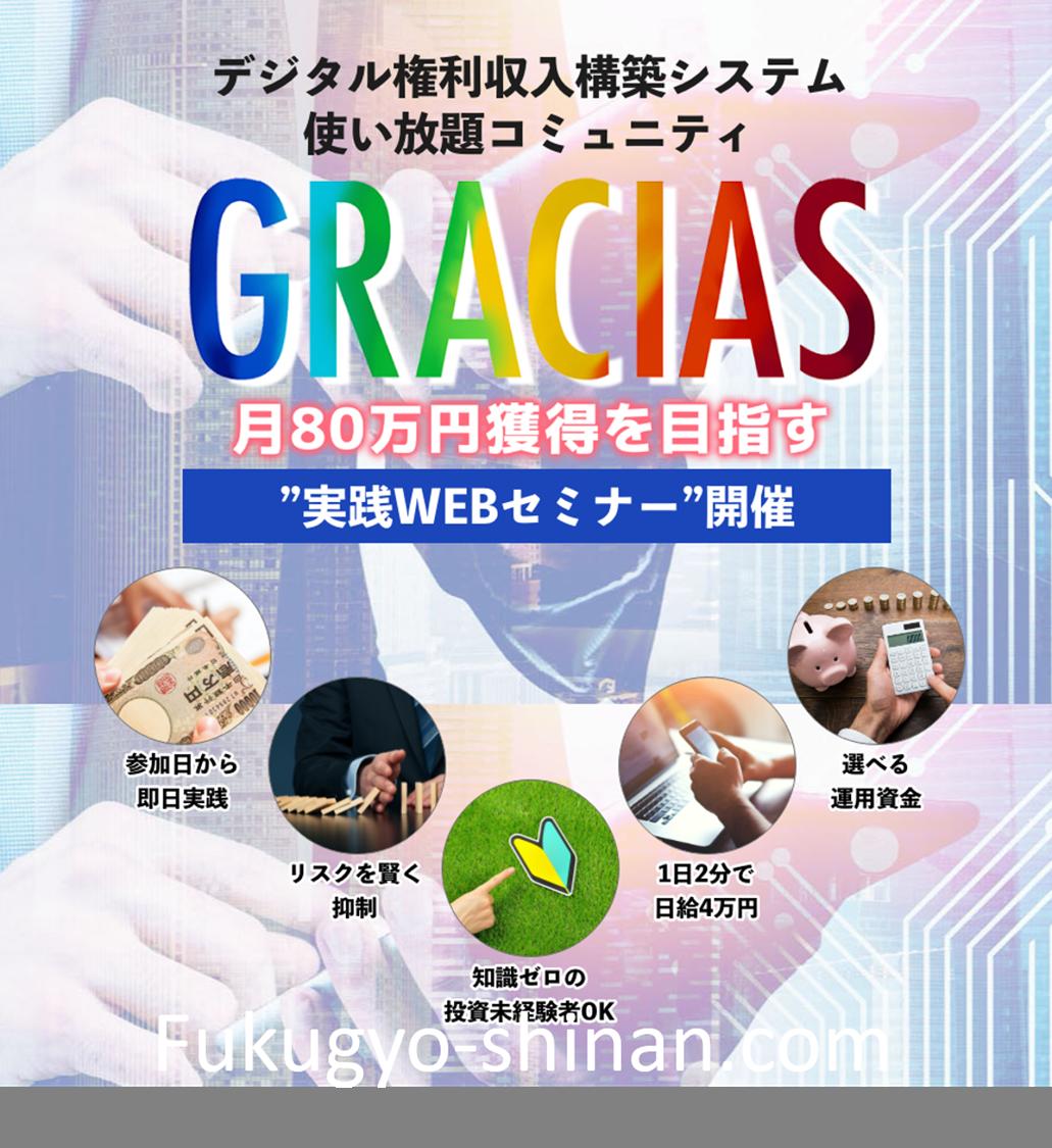 加藤浩二 グラシアスWEBセミナー