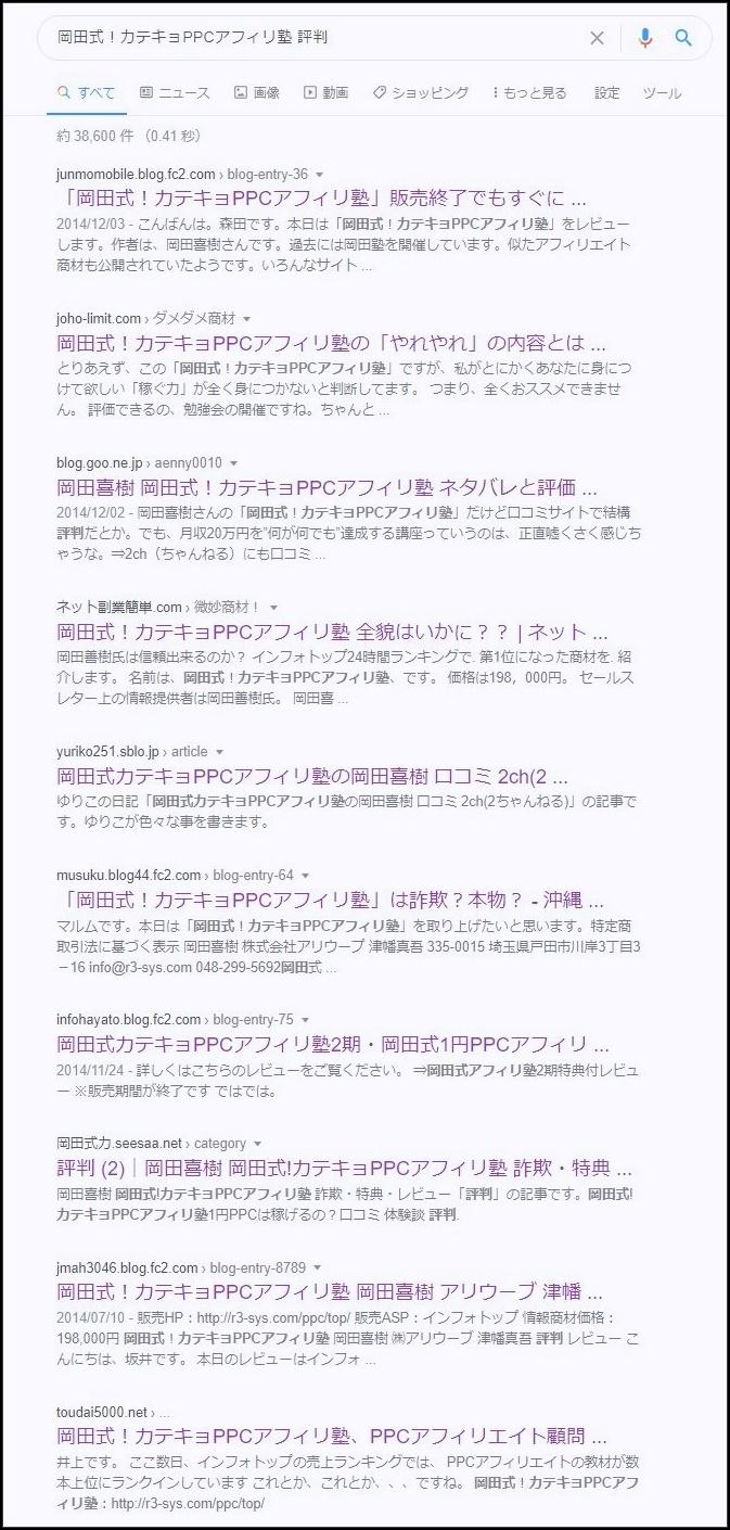 アフィリエイトLab アフィラボ 岡田式カテキョ 評判