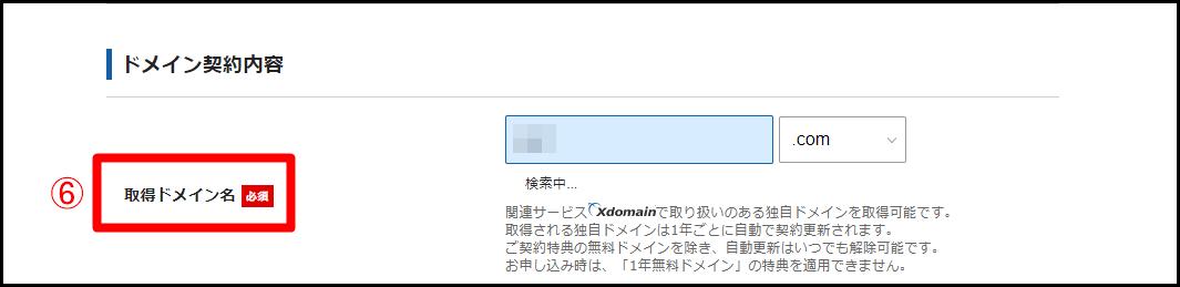 X(エックス)サーバー ドメイン