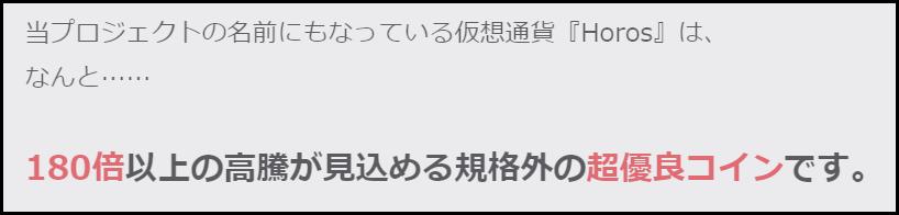 久保優太HOROS(ホロス) 仮想通貨