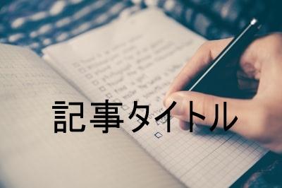 ブログ記事タイトル表紙